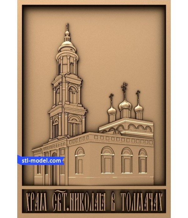 "Bas-relief ""Church of St. Nicholas in Tolmachi"" | STL - 3D model for CNC"