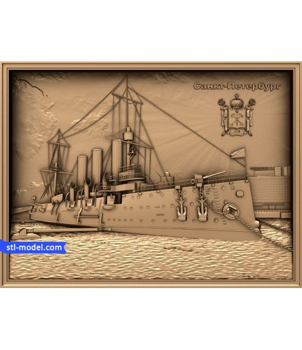 "Bas-relief ""Cruiser Aurora"" | STL - 3D model for CNC"