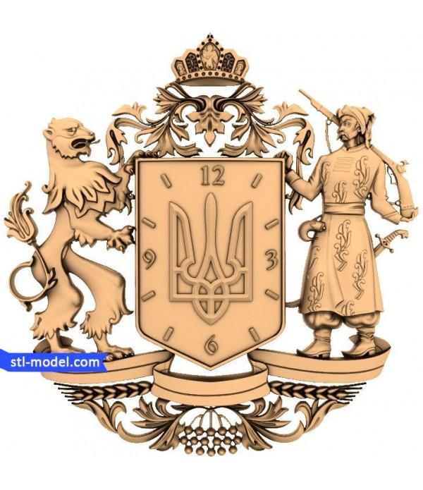 "Watch ""Emblem of Ukraine"" | STL - 3D model for CNC"