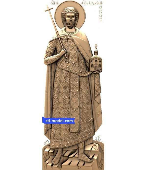 "Icon ""St. Vladislav Serbian"" | STL - 3D model for CNC"