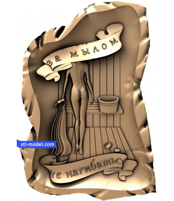 "Bath ""Bath #22"" | STL - 3D model for CNC"